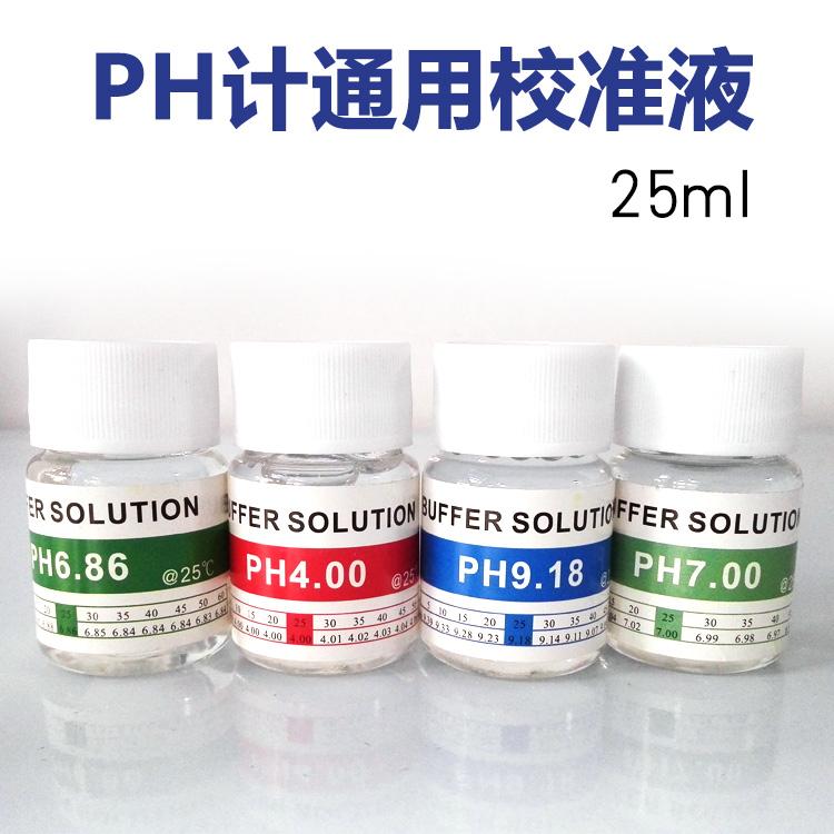 ph计校准液 标准缓冲液 校正液 标准粉7.0 4.01