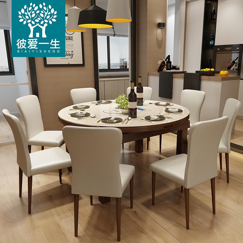 彼爱北欧实木餐桌椅组合现代简约多功能可伸缩折叠小