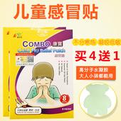 小儿感冒贴痰多口鼻不适膏贴鼻涕喷嚏护理贴 儿童感冒咳嗽贴