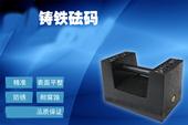 标准法码 1kg2kg5kg10kg20kg25kg 电梯锁形型校准砝码 铸铁砝码 正品