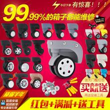 箱皮箱配件轱辘滑轮 行李箱拉杆箱轮子配件万向轮旅行箱轮子密码