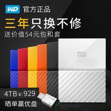 [送包和套]WD西部数据My Passport 4tb 移动硬盘 西数硬盘4t