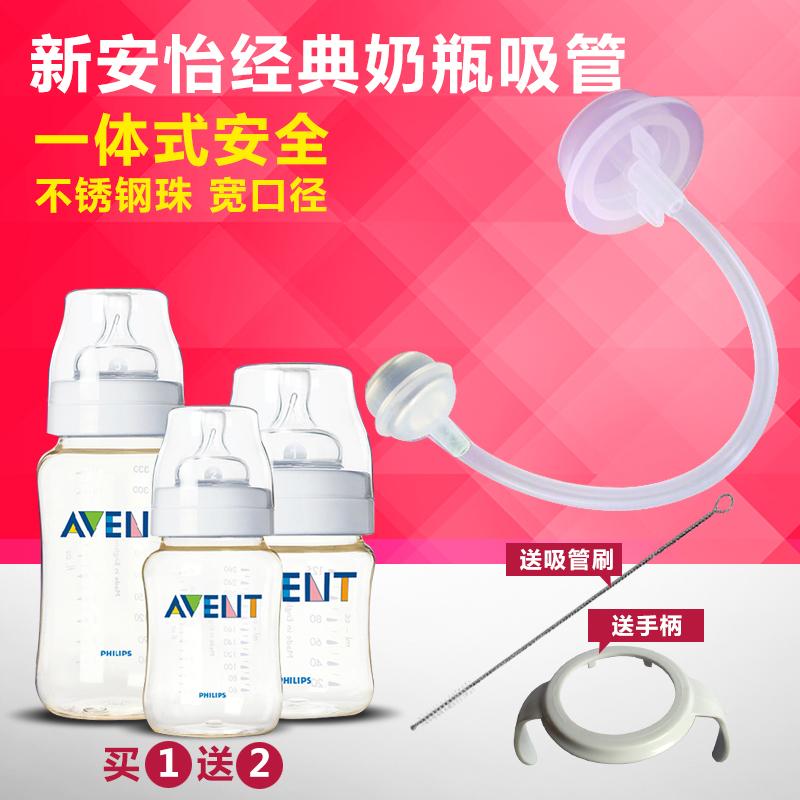 特价新安怡经典宽口径玻璃奶瓶吸管组配件PPES奶嘴自动吸管送手柄