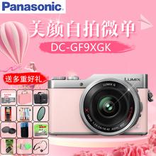 送大礼Panasonic/松下 DC-GF9XGK数码微单电相机美颜自拍正品国行