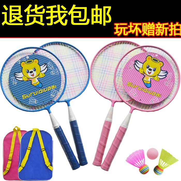羽毛球拍儿童初学玩具亲子小学生