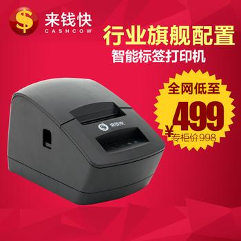 来钱快正品 标签打印机机不干胶