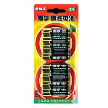 南孚电池环保5号碱性电池8粒装鼠标遥控器玩具车
