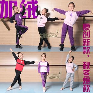 儿童舞蹈服装练功服女孩秋冬季中国舞长袖绒衣加绒卫衣新款套装