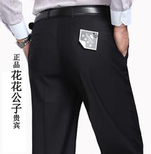 职业装 长裤 加肥加大号西裤 男士 黑色蓝色工装 西裤 花花公子贵宾大码