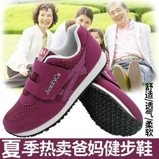 促销正品中老年健步安全动力老人健步鞋跑步锻炼妈妈爸爸鞋情侣