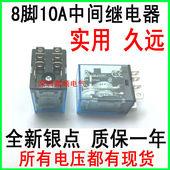 DC24V 12V 36V 8脚10A中间继电器LY2N HH62PL 110V AC220V