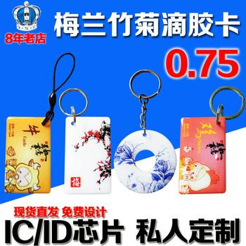 滴胶卡定制 IC/ID钥匙扣卡 智能