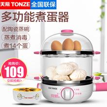 Tonze/天际DZG-W414F煮蛋器蒸蛋器多功能全自动早餐机小家电双层