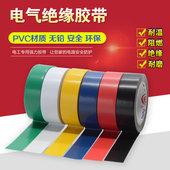 包邮 永一牌彩色电工胶带PVC耐磨阻燃无铅电气绝缘胶布防水