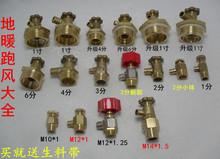 地暖分水器放气阀排气阀暖气片手动跑风1分2分3分4分6分1寸