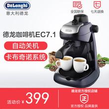 德龙 EC7.1家用意式半自动蒸汽独立奶泡咖啡机 Delonghi