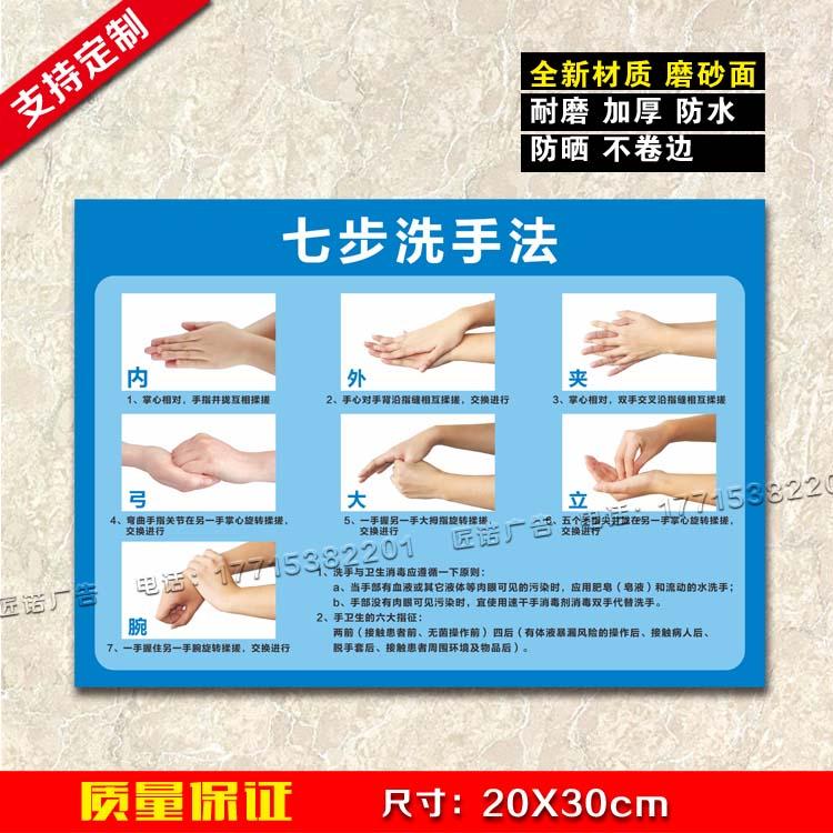 医院学校幼儿园标准洗手6步法7步洗手法步骤图墙贴纸温馨提示海报