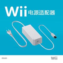 包邮 240V电压通用 任天堂WII游戏主机专用火牛电源充电适配器110V