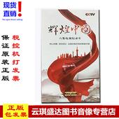 原装正版 当天发货 包发票  辉煌中国6DVD 六集