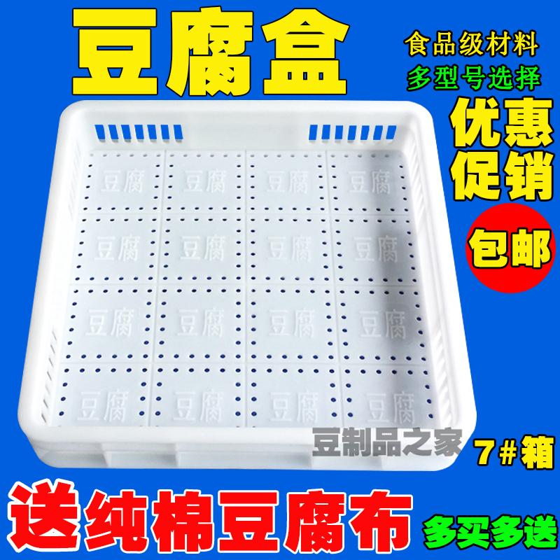 豆制品专用箱 塑料豆腐盒 框 筐 做豆腐的模具用具豆腐盒包邮