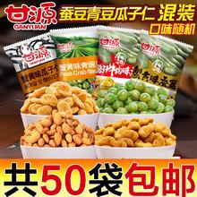天天特价50袋甘源牌蟹黄味瓜子仁蚕豆青豆坚果炒货组合办公室零食