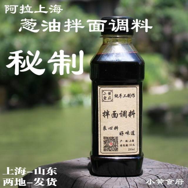 小黄食府上海私房本帮手工葱油拌面调料秘制250毫升包邮