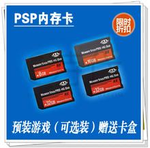 全新PSP游戏机内存卡8G16G32G64G记忆棒MS卡套读卡器