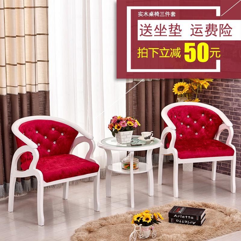 欧式休闲阳台桌椅组合三件套装室内茶几酒店接待实木