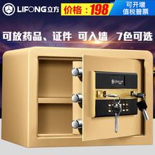 保险箱超小型入墙全钢保管箱25cm 立方保险柜家用办公学生迷你密码
