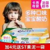 达能Bledina贝乐蒂婴儿常温酸奶宝宝儿童辅食零食品360g 法国代购