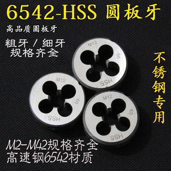 不锈钢圆板牙6542高速钢圆形板牙 元板牙粗细牙M1M2M3M4M5M6M8M10