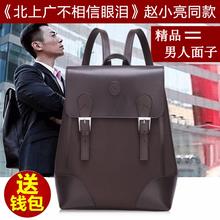 真皮背包韩版潮男包北上广赵小亮同款男士商务双肩包15.6寸电脑包