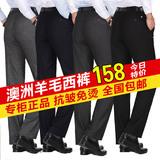 秋季厚款西裤男士中老年商务休闲羊毛直筒宽松冬季正装长裤子男装