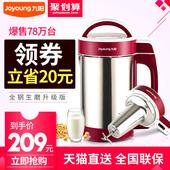Joyoung/九阳 DJ12B-A603DG豆浆机全自动家用多功能正品豆将全钢