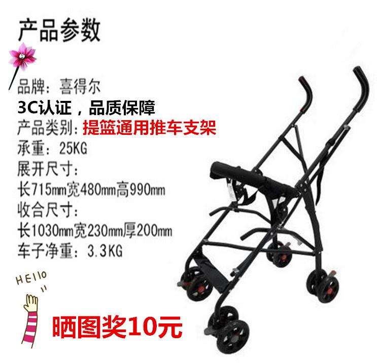 婴儿提篮式安全座椅摇篮手推车支架多功能推车架简便通用可折叠