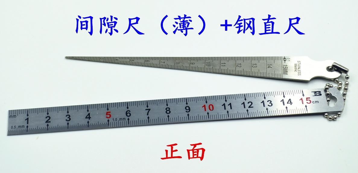 不锈钢间隙尺钢直尺锥形尺楔形塞尺三角孔尺孔径规高精度1-15mm