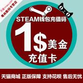 充值卡 可国服 1美金dota CSgo钱包 Steam充值码 24小时发货图片