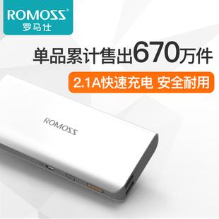 ROMOSS/罗马仕 sense4 正品10000+毫安移动电源 手机通用充电宝