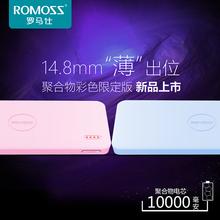 罗马仕 10000毫安纤薄可爱便携手机通用充电宝炫彩聚合物移动电源