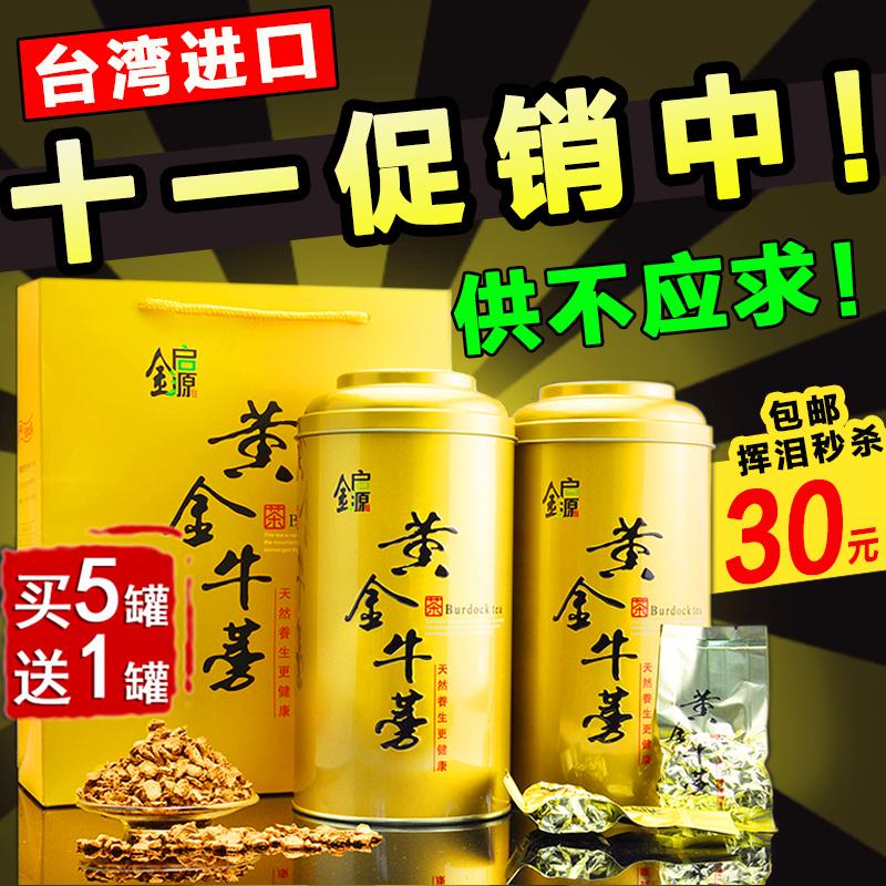 牛蒡茶 台湾进口黄金牛蒡正品 牛蒡片 牛膀茶 包邮 金启源养生茶
