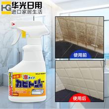 日本进口除霉清洁剂玻璃墙面清洗剂墙壁瓷砖浴缸水槽去污剂防霉菌