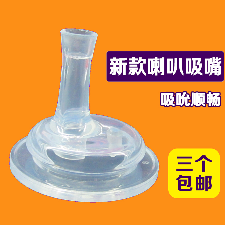 3个包邮 宽口奶嘴十字孔包邮 鸭嘴奶嘴转换吸管杯配件 硅胶