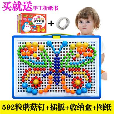 蘑菇钉组合拼插板 儿童益智拼图玩具3-7周岁宝宝智力男女孩积木