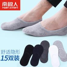 15双袜子男士超短袜棉袜浅口四季隐形船袜男超薄款黑白色低帮防臭