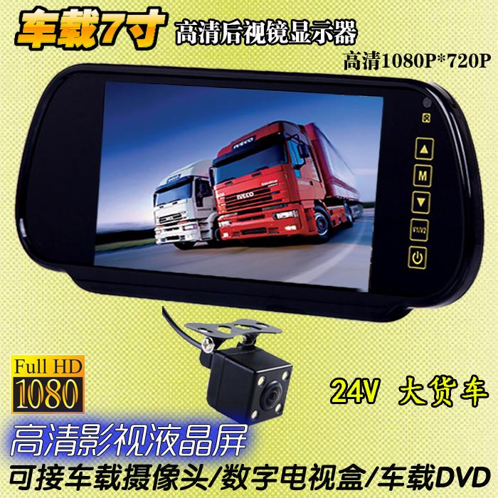 火蝠 24V货车大巴专用可视倒车影像 7寸后视镜显示器配高清摄像头