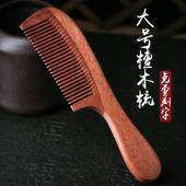 防静电顺发梳不伤发防脱发 家用大号按摩梳刻字 乙木天然檀木梳子