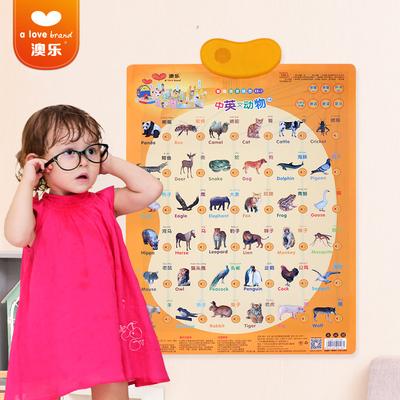 澳乐有声挂图全套凹凸看图识字卡发声语音宝宝启蒙早教幼儿童玩具