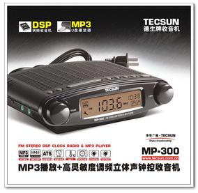 Tecsun/德生 MP-300 数字调谐钟控收音机台式(U盘MP3)正品MP300