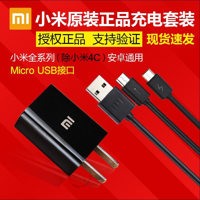 小米充电器原装正品米4 note3 2a红米数据线充电器插头安卓快充