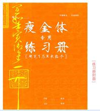 瘦金体专用1.5厘米田字格练习册